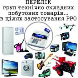 Перелік технічно складних товарів