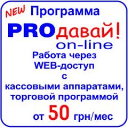 PROдавай!On-line -  легкая программа для торговых точек