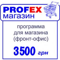 Профэкс Магазин - программа для магазина