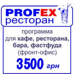 Profex ресторан - программа для кафе, ресторана, бара, фастфуда.